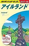 A05 地球の歩き方 アイルランド 2017~2018