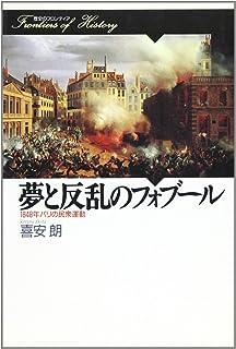 1848年―二月革命の精神史 (1979...