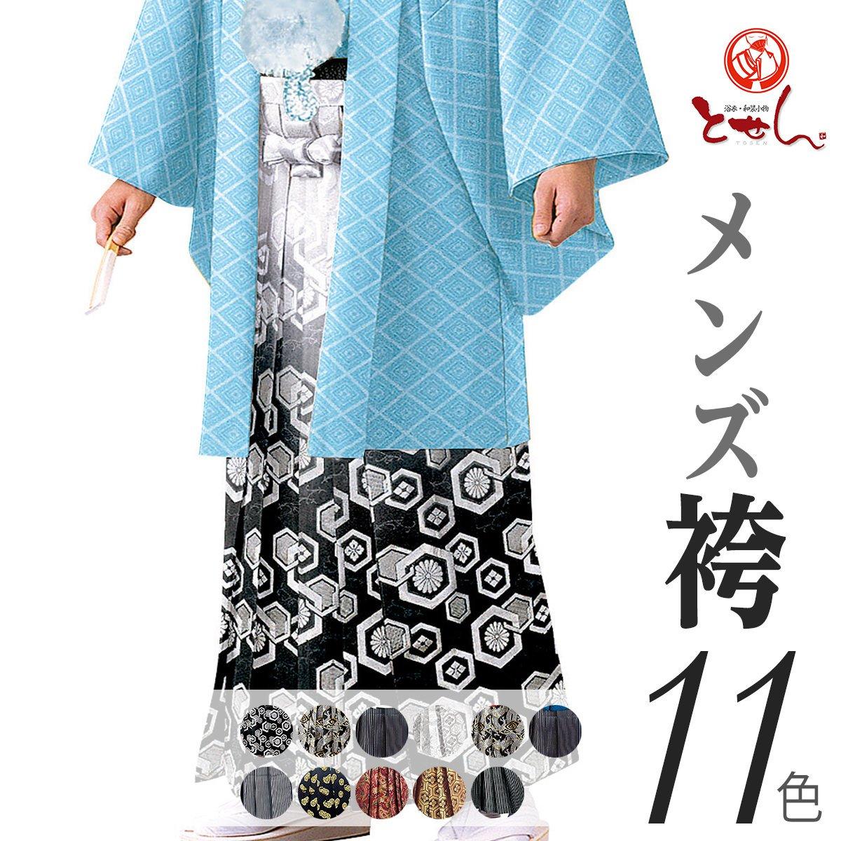 Hakama Collection 2018年新柄 メンズ 紋付 袴 殿方 B0791WHL8Y 9号(紐下丈99cm)|A:白銀亀甲ボカシ A:白銀亀甲ボカシ 9号(紐下丈99cm)