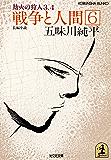 戦争と人間 6~劫火の狩人3、4~ (光文社文庫)
