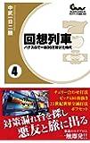 回想列車 パチスロで一日30万稼げた時代 4巻 (ガイドワークス新書009)