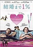 結婚まで1% [DVD]
