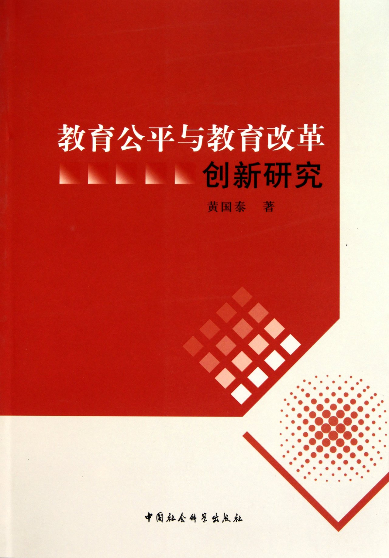 Study on education fairness and reform innovation of education management system mechanism (Chinese Edition) pdf