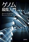 ゲノム編集入門 ZFN・TALEN・CRISPR-Cas9