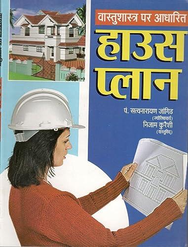 ????????????? ?? ?????? ???? ????? (Vaastushastra Par Aadharit House Plan)