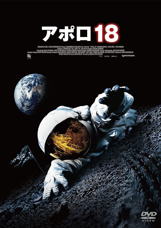 アポロ18 [Amazon DVD]