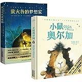 小小阅读家系列:小鼠奥尔加+萤火谷的梦想家