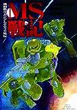 機動戦士ガンダム0079外伝 MS戦記 (電撃コミックス)
