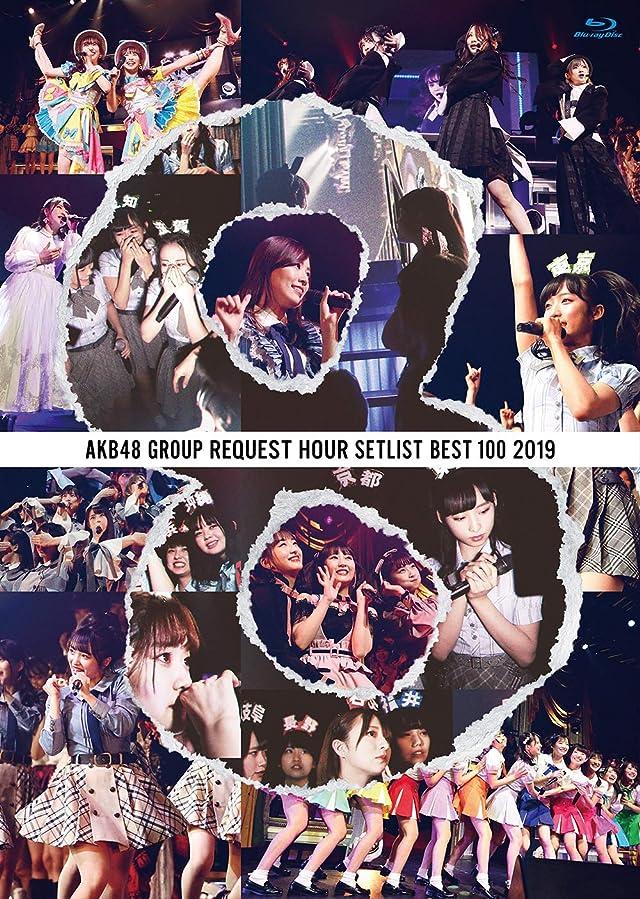 AKB48グループリクエストアワー セットリストベスト100 2019(Blu-ray Disc5枚組)