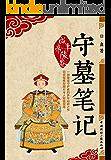 守墓笔记:咸丰帝陵卷