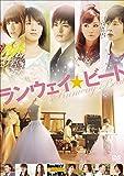 ランウェイ☆ビート スタンダード版 [DVD]