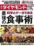 週刊ダイヤモンド 2018年 1/13 号 [雑誌] (科学とデータで迫る最強の食事術)