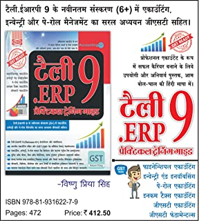 Buy Tally ERP 9 (Hindi) Book Online at Low Prices in India | Tally