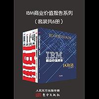 IBM商业价值报告系列(套装共6册)