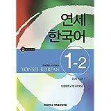 Yonsei Korean 1-2 (English Version) (Korean and English Edition)