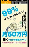 99%のブロガーが知らない月50万円稼ぐブログの仕組みづくり 〜冴えないブロガー ジェームスの物語〜