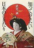 知っておきたい日本のしきたり (角川ソフィア文庫)