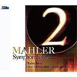 マーラー:交響曲第2番「復活」[2CD]