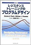 レジスタンストレーニングのプログラムデザイン―日本語版