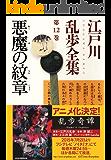 悪魔の紋章~江戸川乱歩全集第12巻~ (光文社文庫)