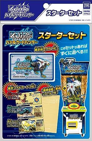 ZOIDS ゾイドワイルド バトルカードハンター スターターセット