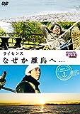 【ライセンス】 なぜか離島へ… presented by ガリゲル [DVD]