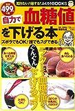自力で血糖値を下げる本 (TJMOOK ふくろうBOOKS)