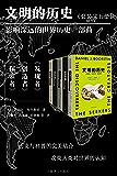 文明的历史:发现者、创造者、探索者(全5册)(上海译文出品!著名文学派史学家布尔斯廷史诗巨著,重现三千多年西方文化艺术所经历的三大探索时代,历史与科普的完美结合)