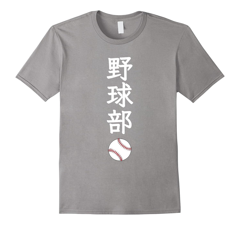 Baseball T-Shirt -