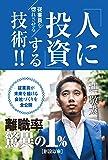 「人に投資」する技術 (辻敬太の経営哲学)