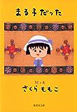 まる子だった (集英社文庫)