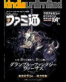 週刊ファミ通 2020年2月20日号 【アクセスコード付き】 [雑誌]