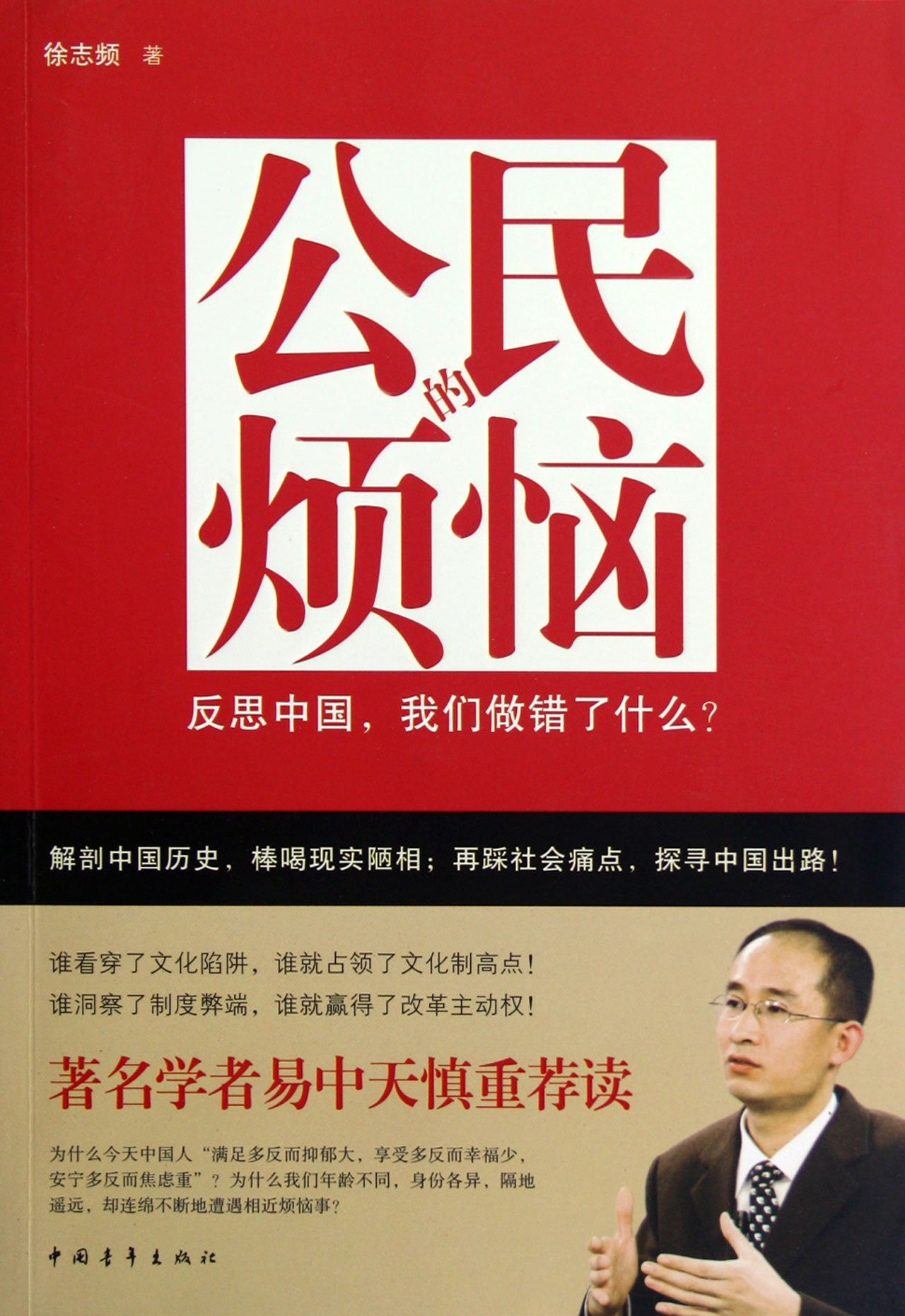 Download Citizens Annoyance-Rethinking China/ What Do We Keep Doing Wrong? (Chinese Edition) PDF