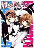 けんぷファー4 (MFコミックス アライブシリーズ)