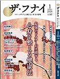 ザ・フナイ vol.147