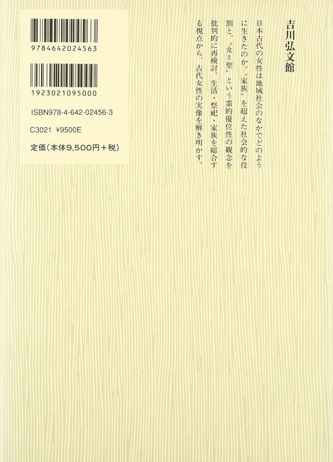 日本古代女性史論 | 義江 明子 |...