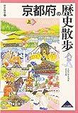 京都府の歴史散歩〈上〉