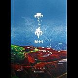 云南N+1