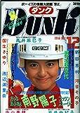 Dunk ダンク 1986年12月  スチャラカ巻頭大特集:南野陽子プッツンストーリー 巻末大特集:渡辺美奈代