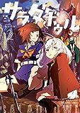 サラダボウル: 2 (百合姫コミックス)
