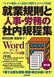 就業規則と人事・労務の社内規程集(第5版)