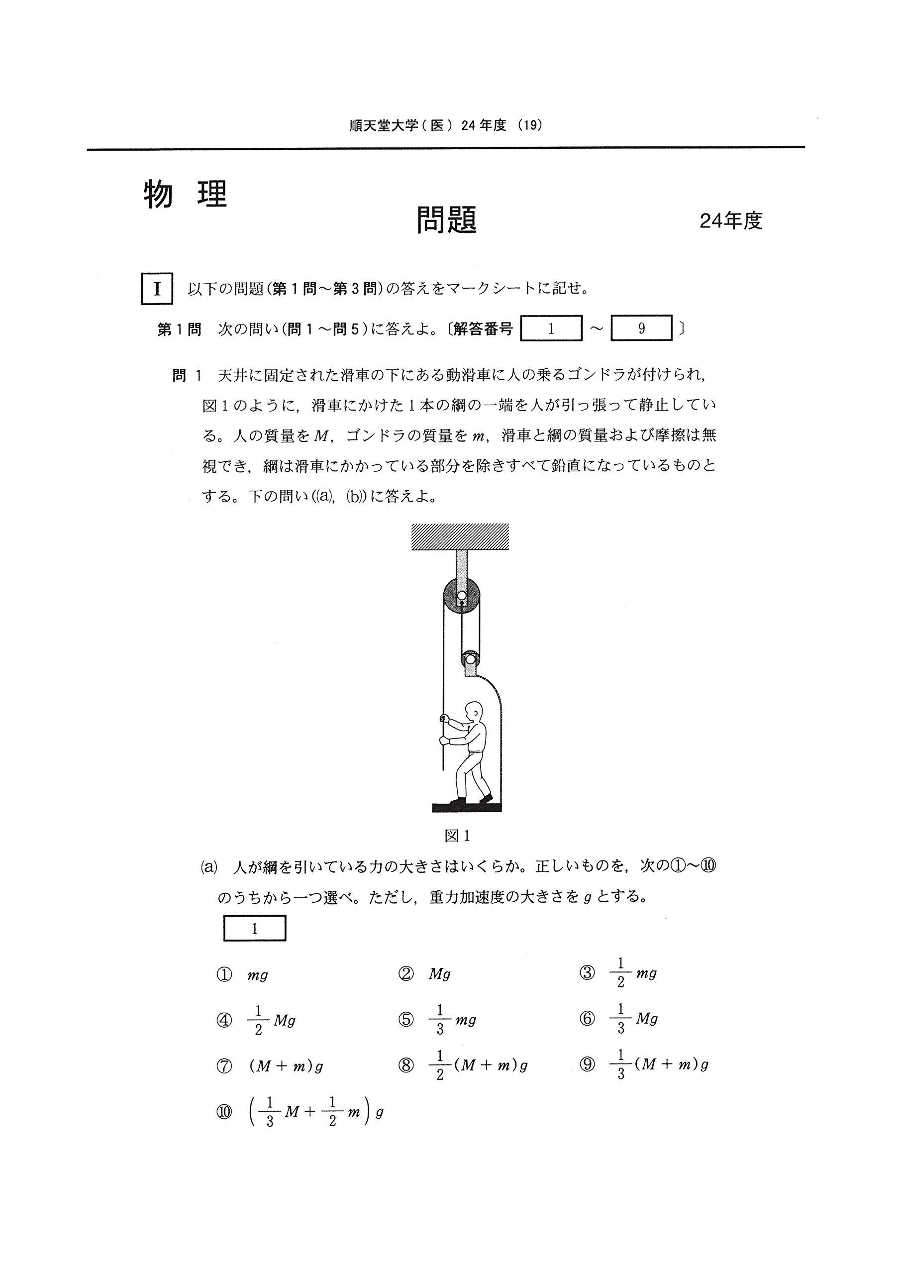 医学部 順天堂 大学