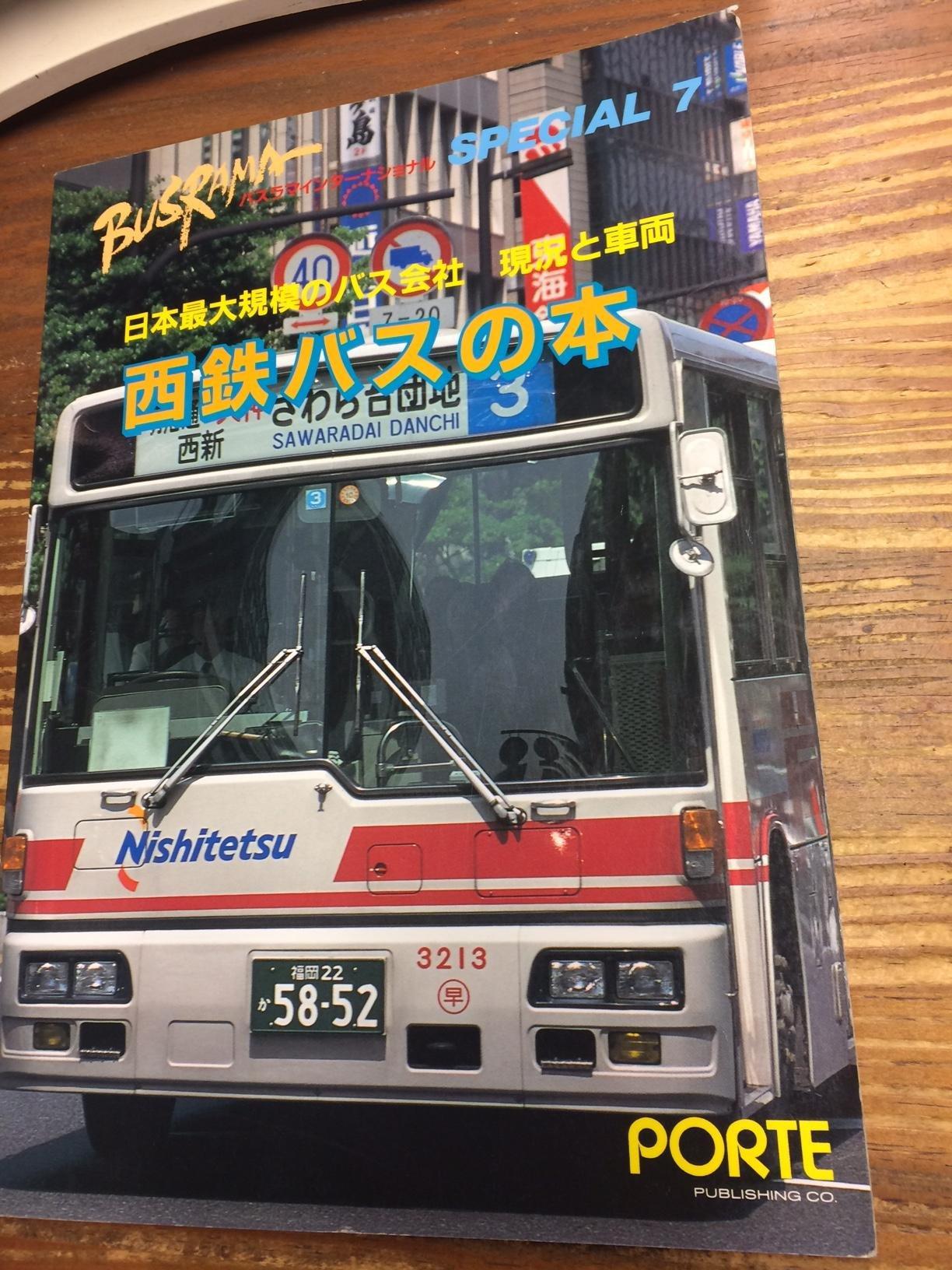 西鉄 バス 車両
