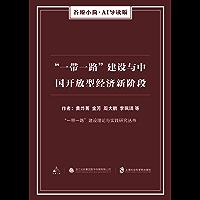 """""""一带一路""""建设与中国开放型经济新阶段(谷臻小简·AI导读版)(中国""""一带一路""""建设理论与实践研究丛书。)"""