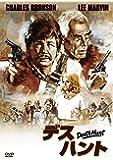 デス・ハント [DVD]