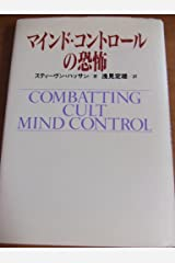 Combating Cult Mind Control [Japanese Edition] Tankobon Hardcover