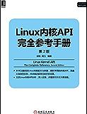 Linux内核API完全参考手册(第2版) (Linux/Unix技术丛书)