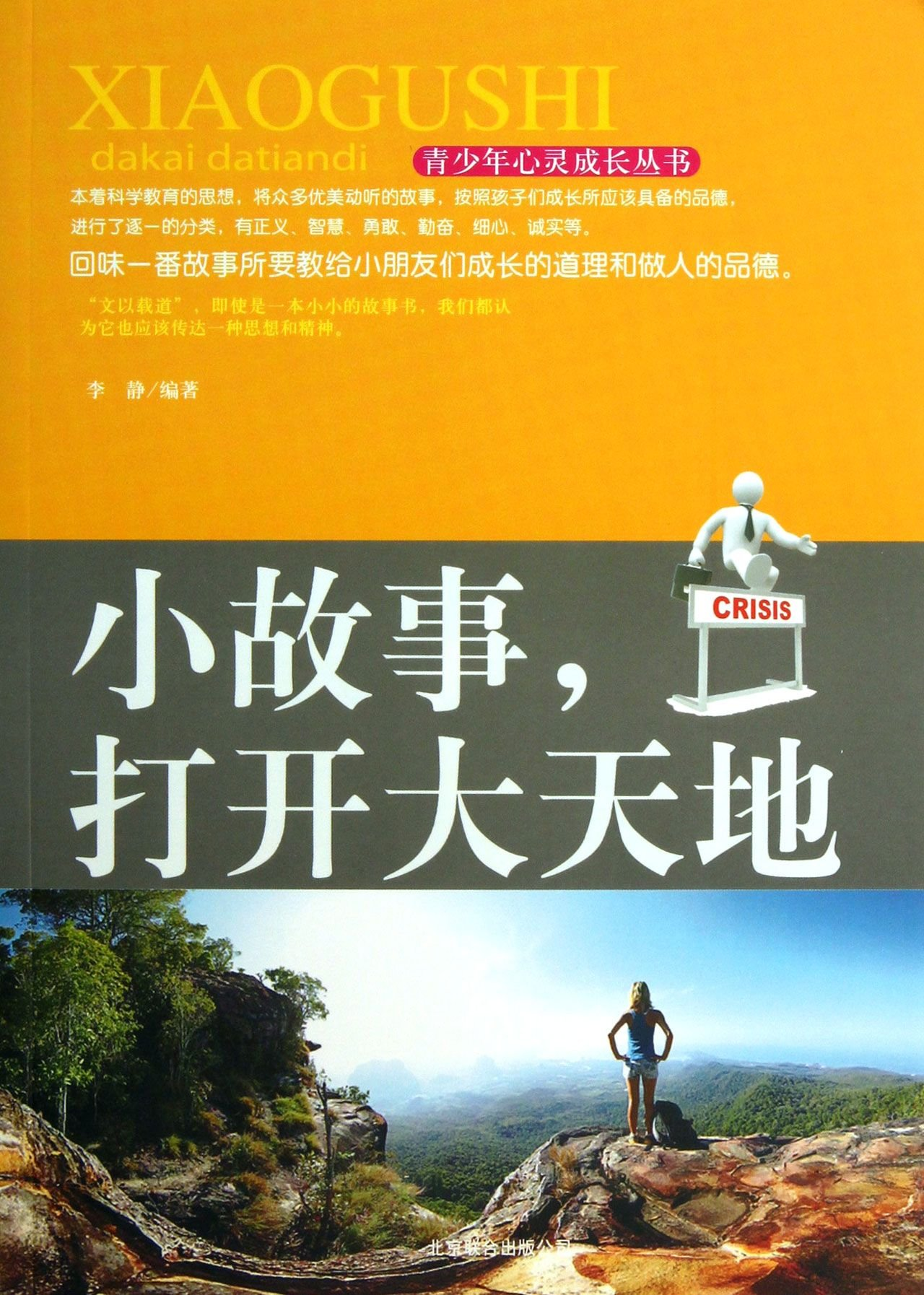 Youth Spiritual Growth Series: little story . open big world(Chinese Edition) pdf