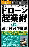 ドローン起業術 第2巻 飛行許可申請編: 初心者が0からドローンを仕事にする方法 (東海空中散歩)