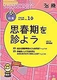治療 2018年 10月号 特集 「思春期を診よう 」  [雑誌]
